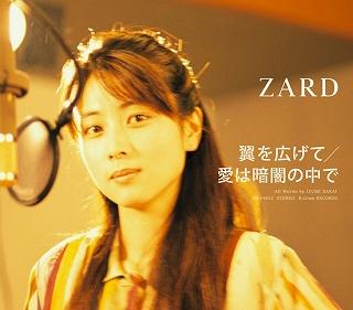 ZARDの未発表曲「翼を広げて」本日発売!!_e0025035_141287.jpg