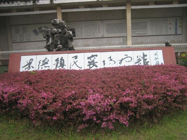 景徳鎮―迷う道―高嶺石―御用達_f0070743_2081528.jpg