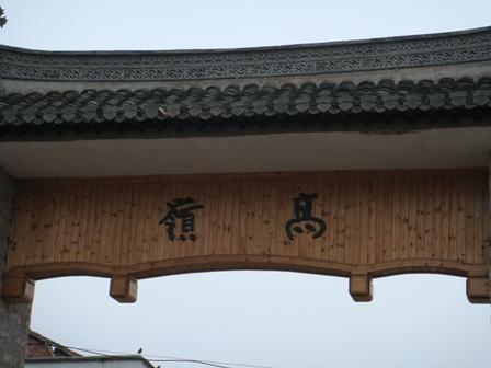 景徳鎮―迷う道―高嶺石―御用達_f0070743_2257234.jpg