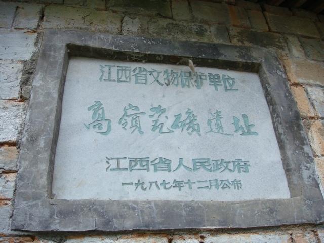 景徳鎮―迷う道―高嶺石―御用達_f0070743_22575068.jpg