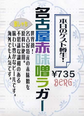 【世界初】金しゃち赤味噌ラガー登場!_c0069047_23284629.jpg