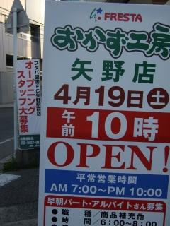 フレスタおかず工房矢野店、4月19日10時オープン_b0095061_1234133.jpg