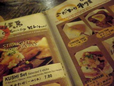 串焼き屋さん「ざっ串」に行って参りました。_d0129786_455569.jpg