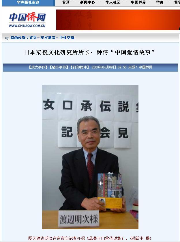 渡辺明次・梁祝文化研究所所長 中国のサイトに掲載された_d0027795_1224579.jpg