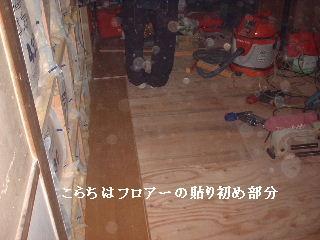 床工事3日目_f0031037_1754679.jpg
