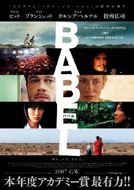 バベル Babel_e0040938_21183571.jpg