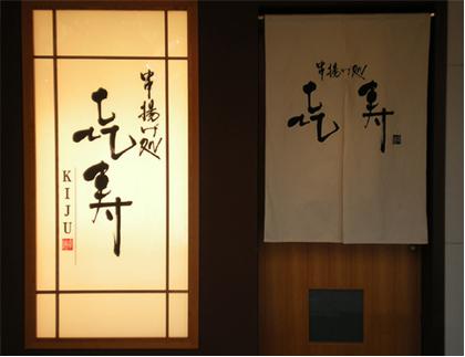 店舗ロゴ:「串揚げ処 喜寿」様 _c0141944_23152054.jpg
