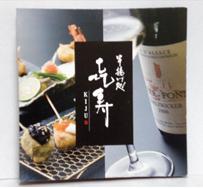 店舗ロゴ:「串揚げ処 喜寿」様 _c0141944_23584720.jpg