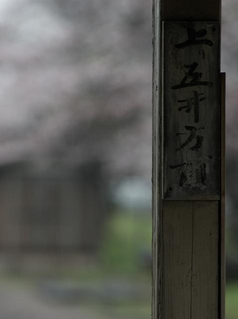 冴返る ~春の高滝駅~_f0018464_6415968.jpg