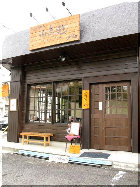 小鳥遊【名古屋・杁中】_d0112968_22164930.jpg