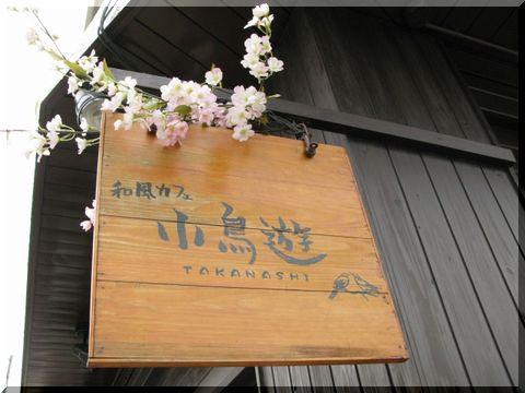 小鳥遊【名古屋・杁中】_d0112968_22173814.jpg