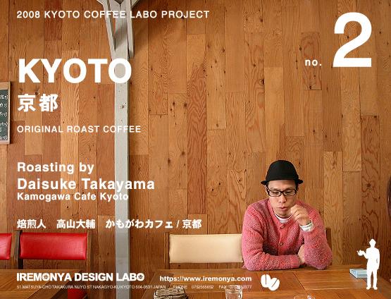 KYOTO COFFEE LABO PROJECT  第2弾!!_b0087378_1027482.jpg