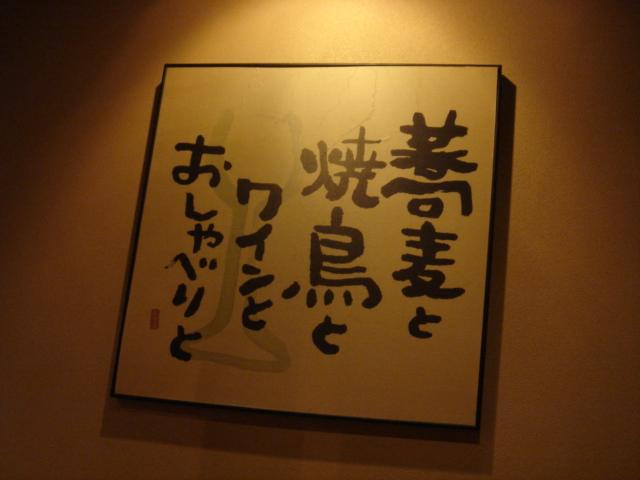 北前そば高田屋_f0011179_5255226.jpg