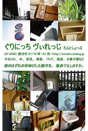 f0148098_0372194.jpg