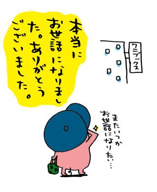 b0043728_0525774.jpg