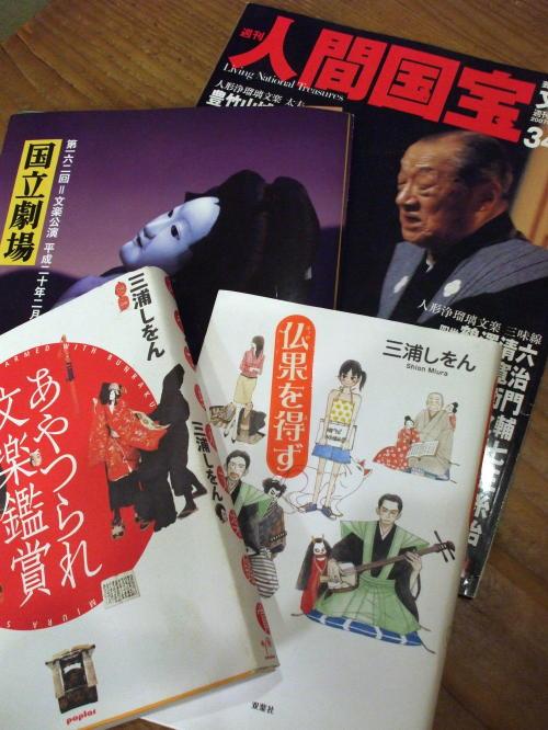 """平成20年2月文楽公演で""""文楽マジック""""_f0060530_23562699.jpg"""