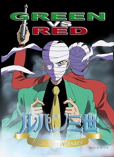 ルパン三世登場40周年記念作品『ルパン三世 GREEN vs RED』DVD発売中!!_e0025035_062093.jpg