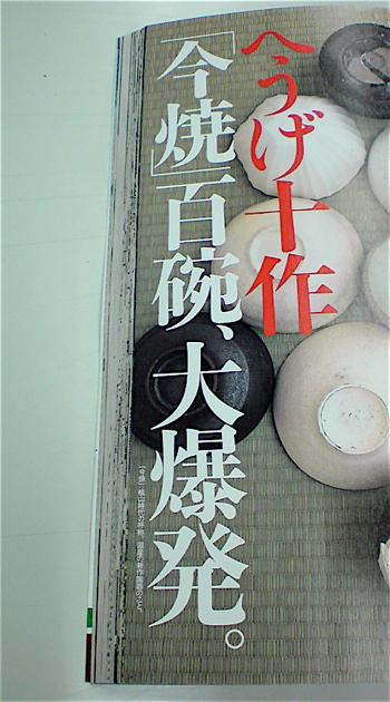 vol.356 「今焼百碗」グラビア、web上で公開中_b0081338_1033764.jpg