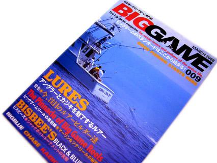 BIGGAME誌 新刊 第9刊(009)発売!       [カジキ マグロ トローリング]_f0009039_9212291.jpg