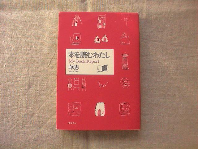 新着本のお知らせ。_e0060555_1303368.jpg