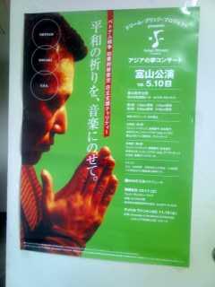 ドリーム・ブリッジ・プロジェクト「アジアの夢コンサート」_f0030155_13234586.jpg