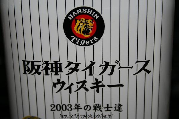 阪神タイガースウィスキー_a0106457_003199.jpg