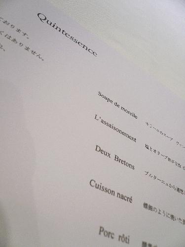 白金台 レストラン カンテサンス Quintessence _a0053662_1136845.jpg