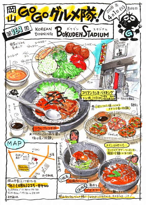 Korean Dinning  Bokuden Stadium_d0118987_0191863.jpg
