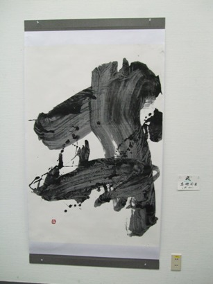 597) 市民ギャラリー 「第22回 北海道墨人展」 4月9日(水)~4月13日(日)_f0126829_0171321.jpg