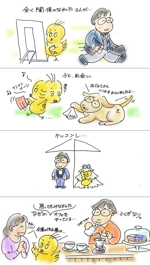 ひとりの夢ふたりの夢_a0017350_23363963.jpg