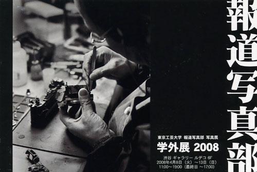 東京工芸大学報道写真部写真展 「学外展2008」_f0117059_21122570.jpg
