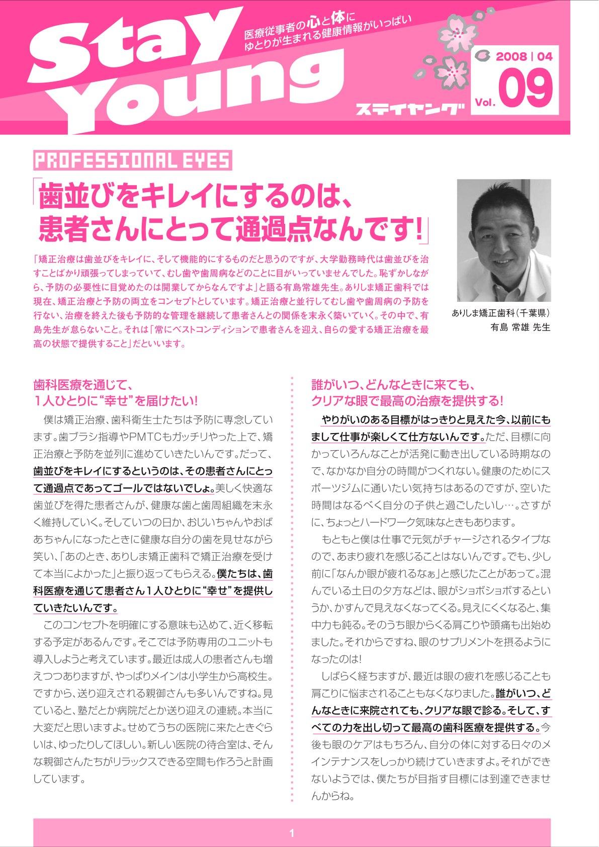 取材記事_e0025661_2250246.jpg