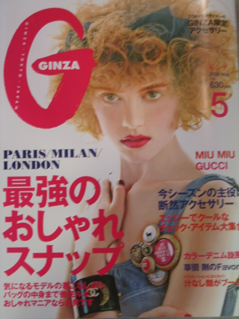GINZA&FUDGE_b0136378_22471821.jpg