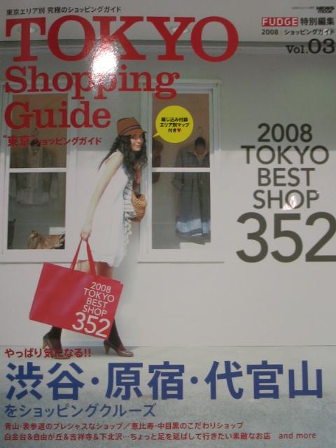 GINZA&FUDGE_b0136378_2248414.jpg