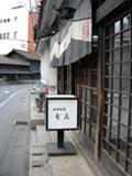 MORIOKA_f0038600_186811.jpg