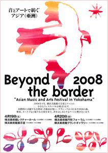 Beyond the border 2008_f0030137_15491559.jpg