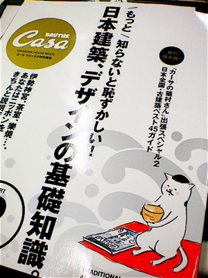 vol.359 カーサ ブルータス特別編集『日本建築、デザインの基礎知識PART2』_b0081338_45587.jpg
