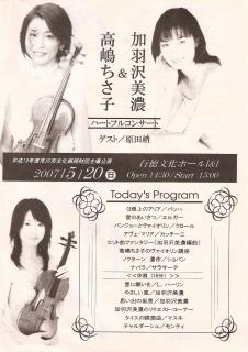 『高嶋ちさ子&加羽沢美濃 ハートフルコンサート』_e0033570_21413728.jpg