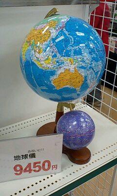 地球儀_e0104588_1826640.jpg