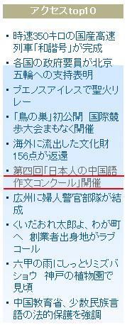 第四回日本人の中国語作文コンクール開始の報道記事 人民網日本語版アクセス6位に_d0027795_18181720.jpg