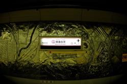 TOKYO CITY  VOL1  SUBWAY_b0065730_20572286.jpg