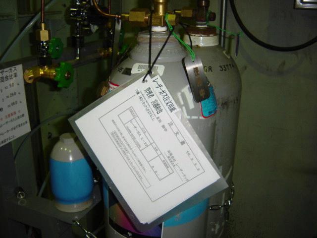 レーザーガスの発注方法_d0085634_11533161.jpg