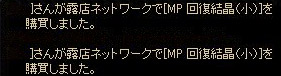 d0075339_1044881.jpg