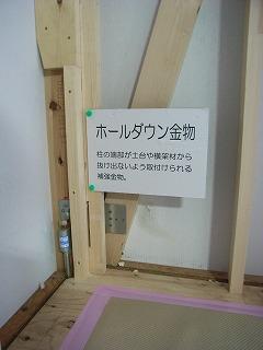 「市川の家」構造見学会_c0019551_15495764.jpg