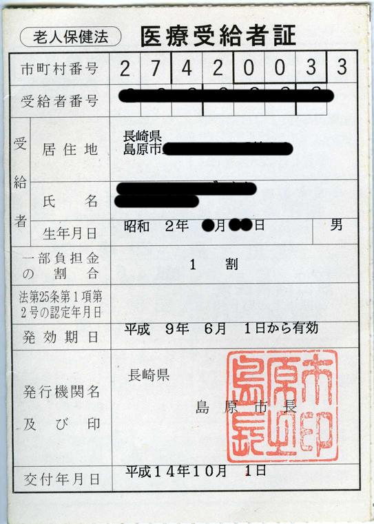 長寿保険1_c0052876_23142399.jpg