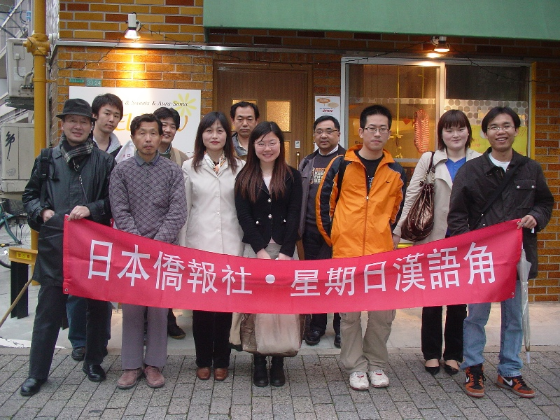 第35回漢語角開催 13名の仲間が参加_d0027795_9445894.jpg