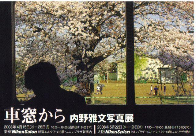 内野雅文追悼写真展【Photo Document:Masafumi Uchino】_e0004009_0131919.jpg
