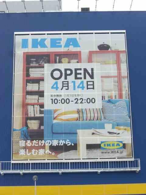 IKEAへ行けや!_d0118021_195793.jpg