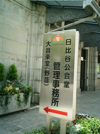 前橋・中島楽器_b0094826_1435323.jpg