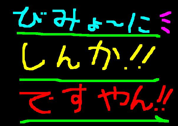 ガッツリいくぜ~!ですやん!_f0056935_21394051.jpg